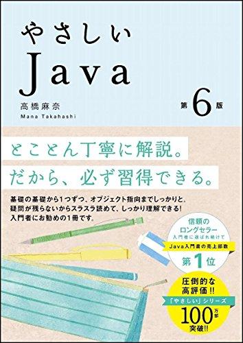 やさしいJava 第6版 (「やさしい」シリーズ)