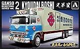 青島文化教材社 1/32 元祖デコトラシリーズ No.2 兄弟星 大型冷凍車 プラモデル