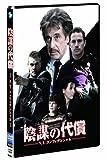 陰謀の代償 N.Y.コンフィデンシャル[DVD]