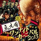 One Night Carnival 2013 / 氣志團