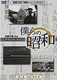 僕らの昭和 第二巻 『僕らの昭和 経済/産業編』[DVD]
