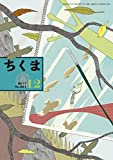 ちくま 2017年12月号(No.561)