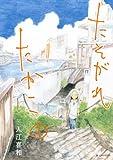 たそがれたかこ / 入江 喜和 のシリーズ情報を見る