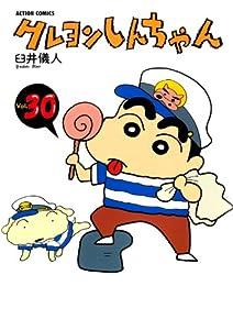 クレヨンしんちゃん 30巻 表紙画像