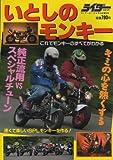 ライダーコミック8月15日増刊号 いとしのモンキー (ライダーコミック)