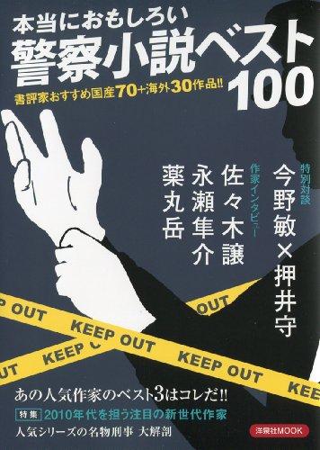 本当におもしろい警察小説ベスト100 (洋泉社MOOK)の詳細を見る