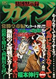 賭博黙示録カイジ 常勝皇帝編 アンコール刊行!!!! (講談社プラチナコミックス)