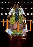 多重人格探偵サイコ(13)<多重人格探偵サイコ> (角川コミックス・エース)