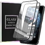 iPhone 11 Pro/X/XS 用 ガラスフィルム【2枚セット】10D曲面设计 9H 高透過率 超薄型 気泡ゼロ 撥油性 貼付け簡単 全面保護フィルム
