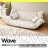 2人掛けが3人掛けに変身 低反発カウチソファ WAVE 【日本製】 (レザー:アイボリー)