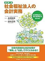 改訂第二版 社会福祉法人の会計実務