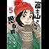富士山さんは思春期 : 5 (アクションコミックス)