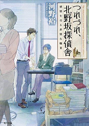 つれづれ、北野坂探偵舎 感情を売る非情な職業 (角川文庫)の詳細を見る