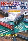 NゲージGU(グレードアップ)パーツ完全マニュアル (NEKO MOOK 1644 RM MODELS ARCHIVE)