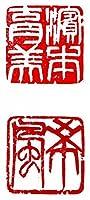 手彫 雅印(落款印) 二顆組 石印材12~21mm角 印箱入り
