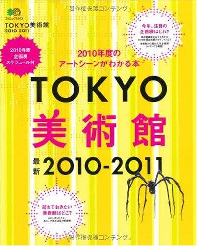 TOKYO美術館2010‐2011 (エイムック 1883)の詳細を見る