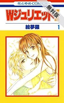 WジュリエットII【期間限定無料版】 1 (花とゆめコミックス)