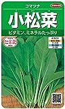 サカタのタネ 実咲野菜2770 小松菜 00922770