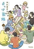 よっけ家族 コミック 1-5巻セット
