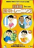 日本語集中トレーニング