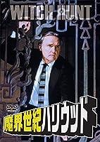 魔界世紀ハリウッド [DVD]
