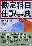 勘定科目・仕訳事典(第2版)