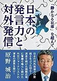 日本の発言力と対外発信: 「静かなる有事」を越えて
