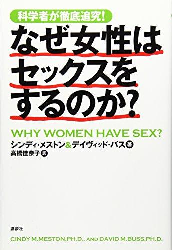 科学者が徹底追究! なぜ女性はセックスをするのか?の詳細を見る