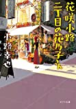 花咲小路二丁目の花乃子さん 花咲小路シリーズ (ポプラ文庫)