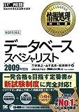 情報処理教科書 データベーススペシャリスト 2009年度版 (情報処理教科書)