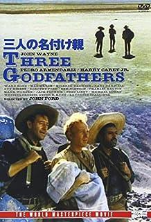 Amazon.co.jp   三人の名付け親 ...
