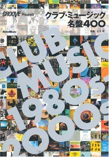 GROOVE Presents クラブ・ミュージック名盤400 CLUB MUSIC 1980s-2000sの詳細を見る