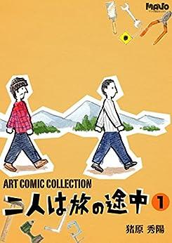[猪原秀陽]の二人は旅の途中(1) 猪原秀陽 Art Comic Collection