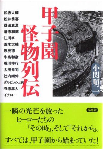 甲子園怪物列伝の詳細を見る