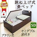 跳ね上げ式畳ベッド 宮付きタイプ セミダブル ブラウン 収納付き たたみベッド 国産 日本製