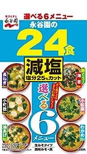 永谷園 永谷園の24食のおみそ汁 減塩 24食