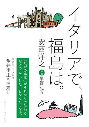 イタリアで、福島は。 (NextPublishing)