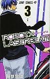ROBOT×LASERBEAM 3 (ジャンプコミックス)