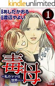 毒母~私のママは世界一~ (1) (ストーリーな女たち)