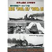傑作軍艦アーカイブ(1) 重巡「妙高」型/「高雄」型 2016年 03 月号 [雑誌]: 世界の艦船 増刊