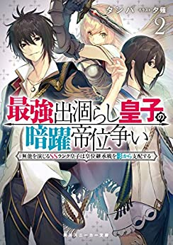 [タンバ] 最強出涸らし皇子の暗躍帝位争い 第01-02巻