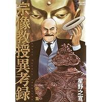 宗像教授異考録(1) (ビッグコミックススペシャル)