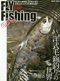 FLY FISHING fan―もしも一生幸せになりたいなら・・・・・・フライフィ 洋式毛鉤釣りの世界 (COSMIC MOOK) 画像