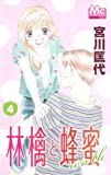 林檎と蜂蜜walk 4 (マーガレットコミックス)
