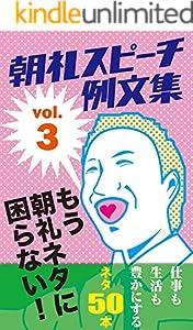 朝礼ネタ 3巻 表紙画像