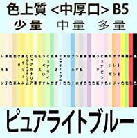 色上質(少量)B5<中厚口>[ピュアライトブルー](50枚)