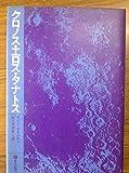 クロノス・エロス・タナトス (1978年) (せりか叢書)