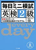 毎日ミニ模試英検2級