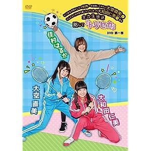 とりあえず何かしらで世界一を目指してみたい大空直美となんとなく付き合う事になってしまった大和田仁美が送る全力生放送 略して「トリセカ」DVD 第一巻(DVD-VIDEO)