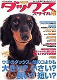 ダックススタイル Vol.8 (タツミムック) 画像